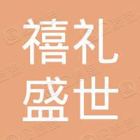 陕西禧礼盛世农业发展有限公司