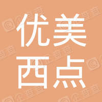 上海优美西点有限公司