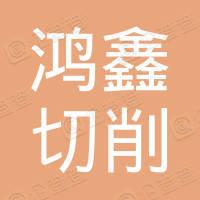 长沙市鸿鑫切削工具有限公司