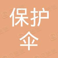 江苏保护伞企业管理有限公司