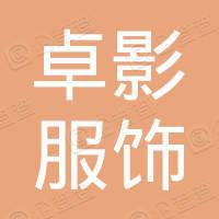 浙江卓影服饰有限公司