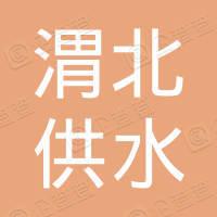 合阳县渭北供水项目管理有限公司