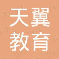 咸丰县天翼教育培训有限责任公司咸丰新城分公司