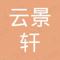 广西云景轩餐饮有限责任公司