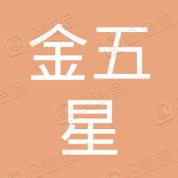 北京金五星投资管理有限公司