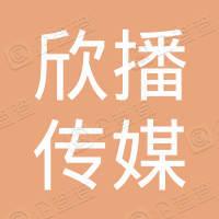 湖北欣播传媒有限公司