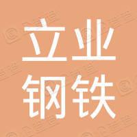 天津立业钢铁集团有限公司