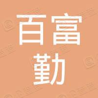 上海百富勤(集团)有限公司