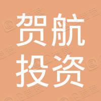 深圳市贺航投资发展有限公司