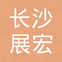 长沙高新开发区金种子小额贷款有限公司