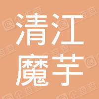 宜昌长阳清江魔芋专业合作社立志坪分社