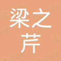 湖北梁芹电子商务有限公司