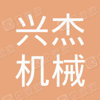 西安兴杰机械租赁有限公司