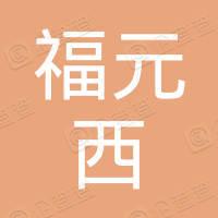 郑州市福元西汽车维修有限公司