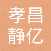 孝昌县静亿农产品种植有限公司