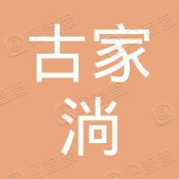 兴山县古家淌烟叶种植专业合作社