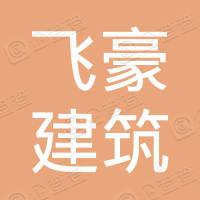潜江市飞豪建筑劳务有限公司