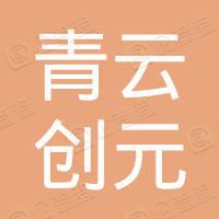 青云创元云计算服务承德有限公司