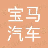厦门宝马汽车维修有限公司本田汽车特约维修站