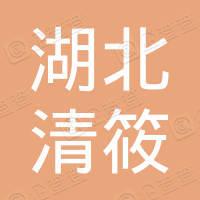 湖北清筱电子商务有限责任公司
