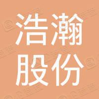 江西浩瀚数字科技股份有限公司