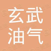 西安玄武油气技术服务有限公司