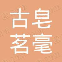 长阳古皂茗毫茶叶专业合作社