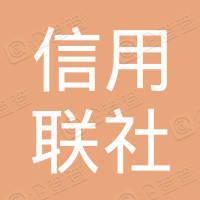 武安市农村信用联社股份有限公司