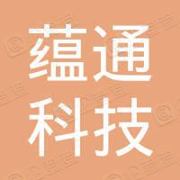 北京蕴通科技有限公司