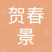 黄岛区贺春景面馆