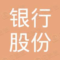 湖南衡东新阳村镇银行股份有限公司