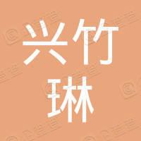 鄂州市兴竹琳运输有限公司