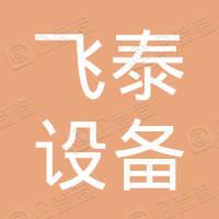 陕西飞泰设备租赁有限公司
