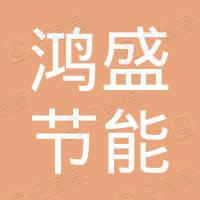 西安鸿盛节能建筑材料租赁有限公司