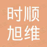 内蒙古时顺旭维网络科技有限公司