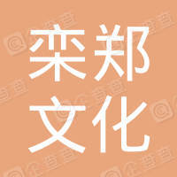 上海栾郑文化传播有限公司