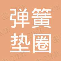 杭州弹簧垫圈有限公司