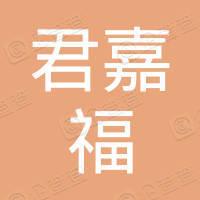 深圳市君嘉福珠宝有限公司