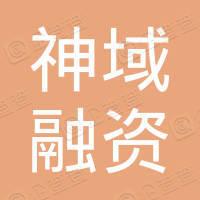 神域融资租赁(上海)有限公司西安分公司