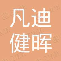 广州凡迪健晖基因科技有限公司