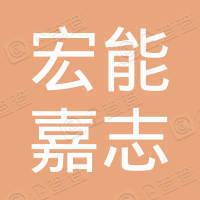 湖北宏能嘉志建设工程有限公司鹤峰分公司