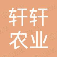 河南轩轩农业科技有限公司