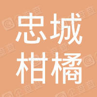 秭归县忠城柑橘产销专业合作社