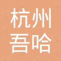 杭州吾哈电子商务有限公司