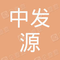 深圳中发源餐饮有限公司景田分公司