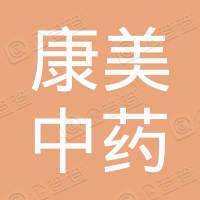 康美中药城(普宁)有限公司