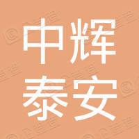 陕西中辉泰安机械设备租赁有限公司