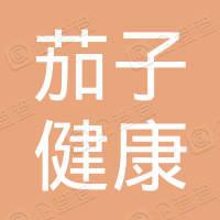 杭州茄子健康管理咨詢有限公司