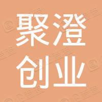 上海聚澄创业投资合伙企业(有限合伙)