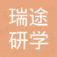 湖北瑞途研学服务有限公司